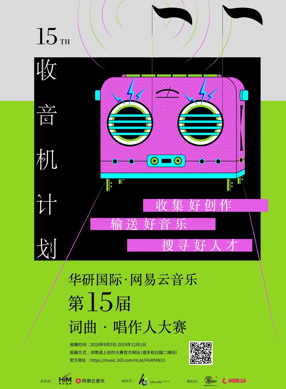 華研十五届词曲-海报、单页RGB-02